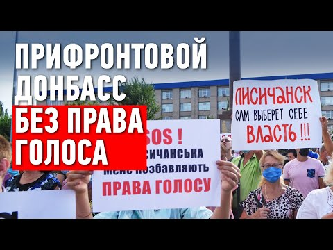Выборы на Донбассе. Кто и почему не дает проголосовать людям?