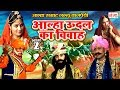 Alha Udal Ka Vivah (Part-2) - Lallu Bajpai Alha | New Bhojpuri Aalha 2017