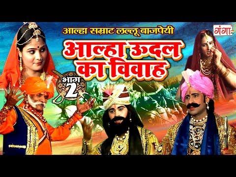Alha Udal Ka Vivah (Part-2) - Lallu Bajpai Alha   New Bhojpuri Aalha 2017