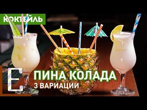 ПИНА КОЛАДА— 3 рецепта: кубинская, обычная и с лаймом!