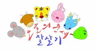[오늘의 운세]잘살기 4월 8일 수요일 쥐띠 소띠 범띠 토끼띠 용띠 뱀띠