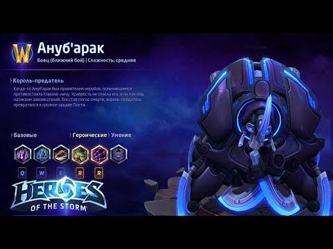 видео: heroes of the storm/Герои шторма. pro gaming. НОВЫЙ Ануб'арак. tank билд.