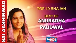 Best of anuradha paudwal | top 10 hindi devotional bhajans | anuradha paudwal shiv bhajan & songs