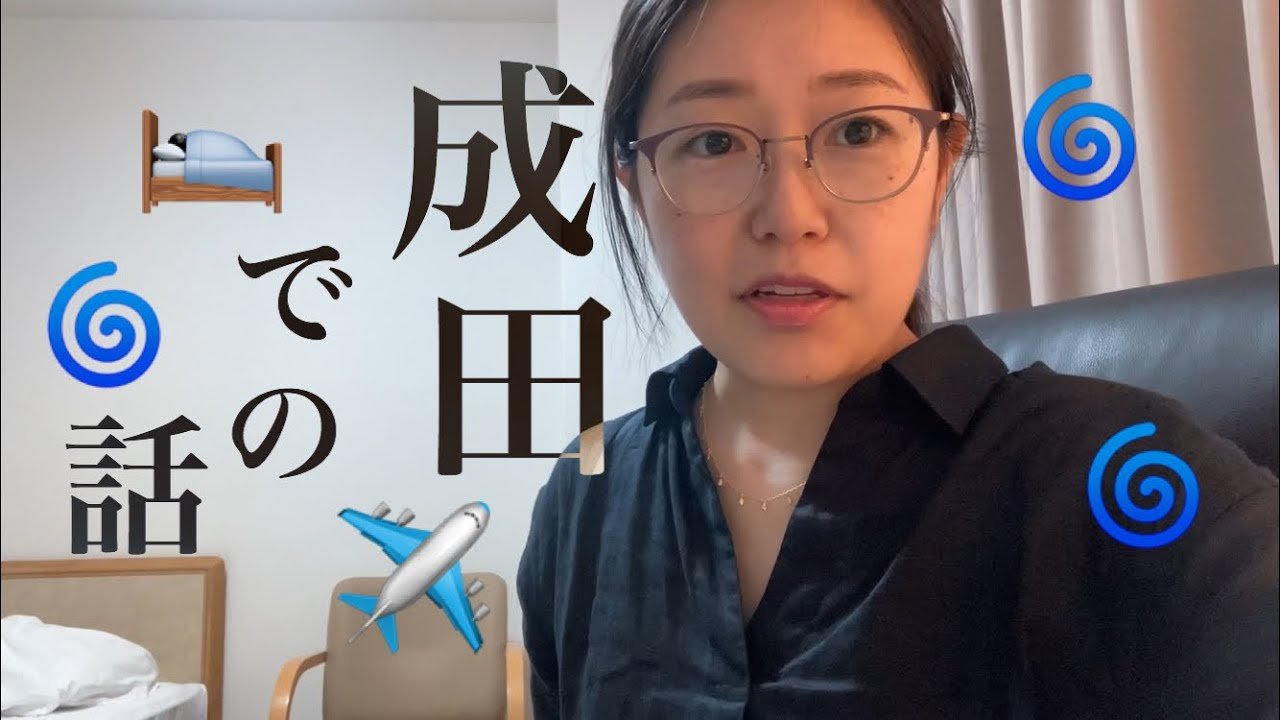 【帰国】成田空港到着日の話【PCR検査】