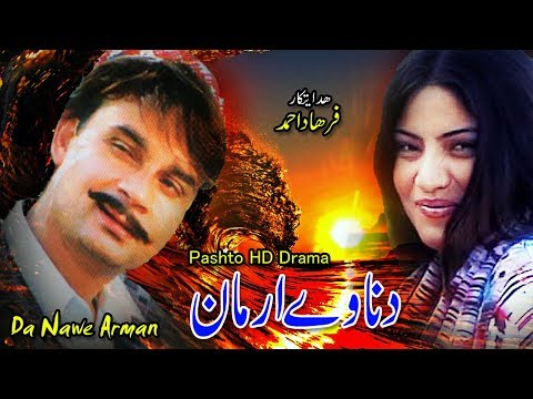 Da Nawey Arman | Pashto Drama | HD Video | Musafar Music