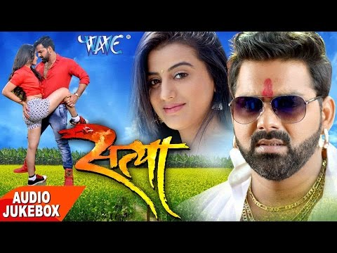 सबसे हिट गीत 2017  Satya  Pawan Singh  Audio JukeBOX  Superhit Film SATYA  Bhojpuri Song