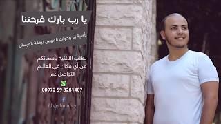 اغنية إم وخوات العريس - يا رب بارك فرحتنا - اغاني اعراس | يوسف ابو نعمة