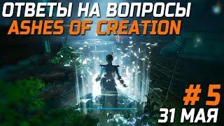 Ashes of Creation - Ответы на вопросы от разработчиков от 31 мая Стрим #12 | Итоги стрима