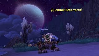WoW beta: Warlords of Draenor - Дневник PTR (пвп,лфр, квесты и гарнизон) #1