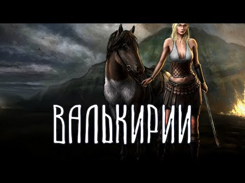 Скандинавская мифология | Валькирии