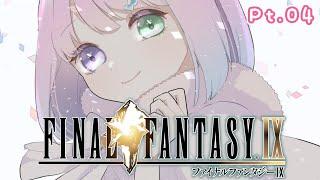 #04【 FFIX 】音楽が素敵なゲームって心躍るなのらね🎵 ~ ファイナルファンタジーIX【#姫森ルーナ/ホロライブ】