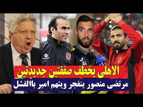النشره مع المشجع الاهلي يقترب من اتمام صفقتين جديدتين و مرتضى منصور يفتح النار على نجله