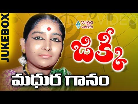 Jikki Madhura Gaanam Vol 1 - Telugu Back 2 Back Old Video Songs Jukebox