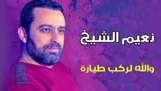 نعيم الشيخ لركب طيارة 2018 النسخة الاصلية