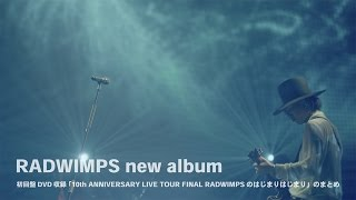「10th ANNIVERSARY LIVE TOUR FINAL RADWIMPSのはじまりはじまり」のまとめ Trailer from 11/23 release new album 初回盤DVD