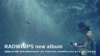 10th ANNIVERSARY LIVE TOUR FINAL RADWIMPSのはじまりはじまり」のまと...