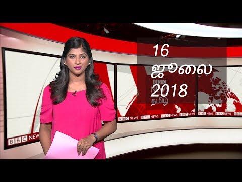 BBC Tamil TV News 16-07-2018 BBC News Tamil