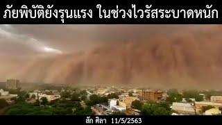 ภัยพิบัติยังรุนแรง ในช่วงไวรัสระบาดหนัก / ข่าวใหญ่ล่าสุดวันนี้ 11/5/2563