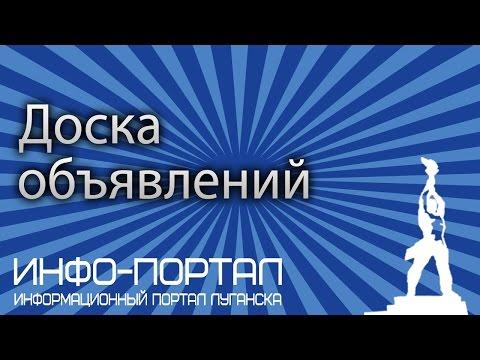 Знакомства доска обьявлений луганск « Познакомиться онлайн