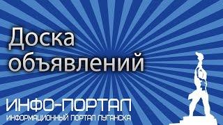 Доска объявлений(Новости Луганска сегодня, или что еще можно узнать на инфопортале? Свежие новости Луганска сегодня – не..., 2016-07-27T10:35:20.000Z)