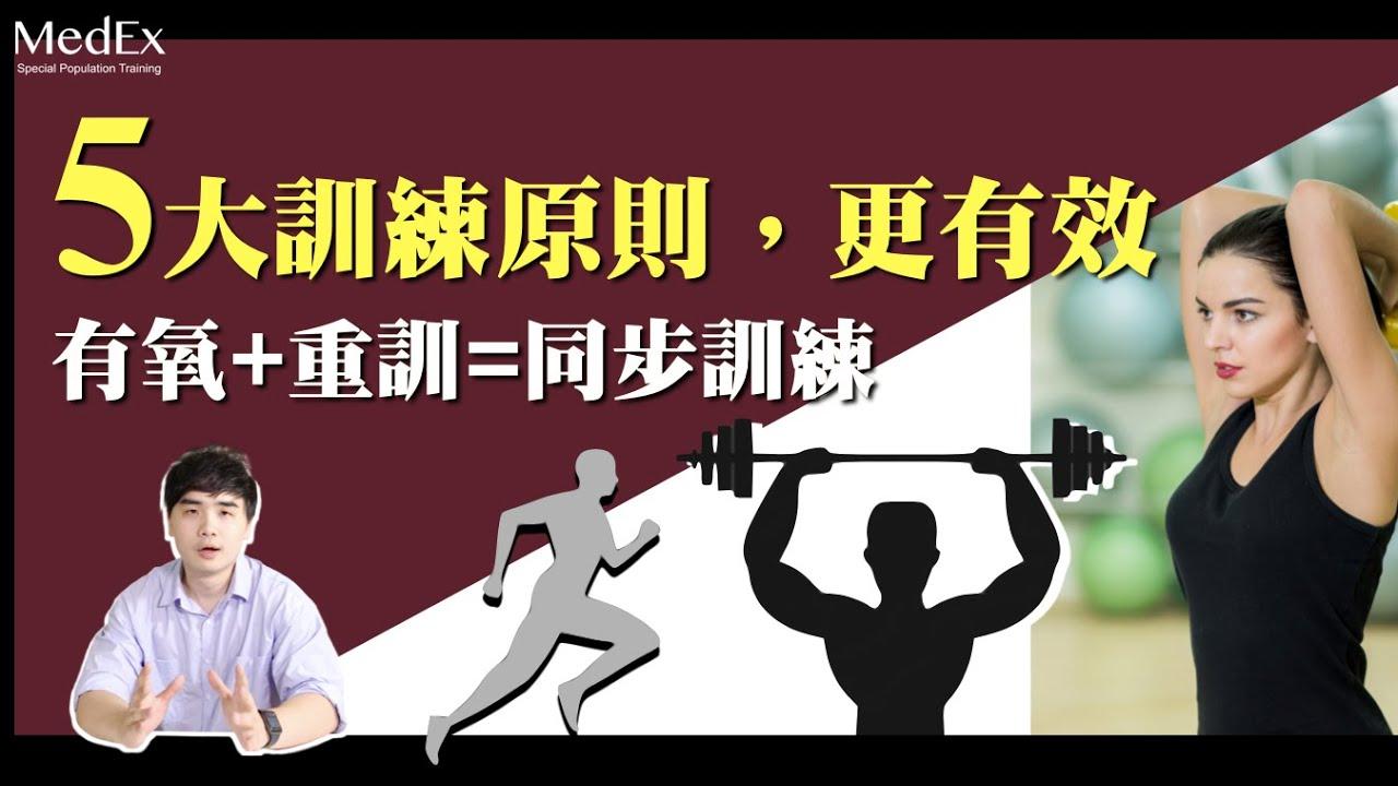健身重訓+有氧,如何才不會掉肌肉、掉力量?如何降低同步訓練的干擾效應?【醫適能 蔡奇儒】