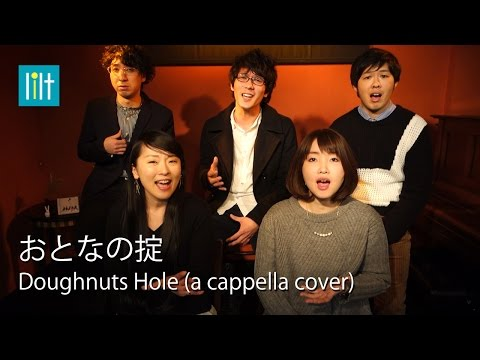 おとなの掟/Doughnuts Hole(アカペラCover)TBSドラマ「カルテット」主題歌 :lilt