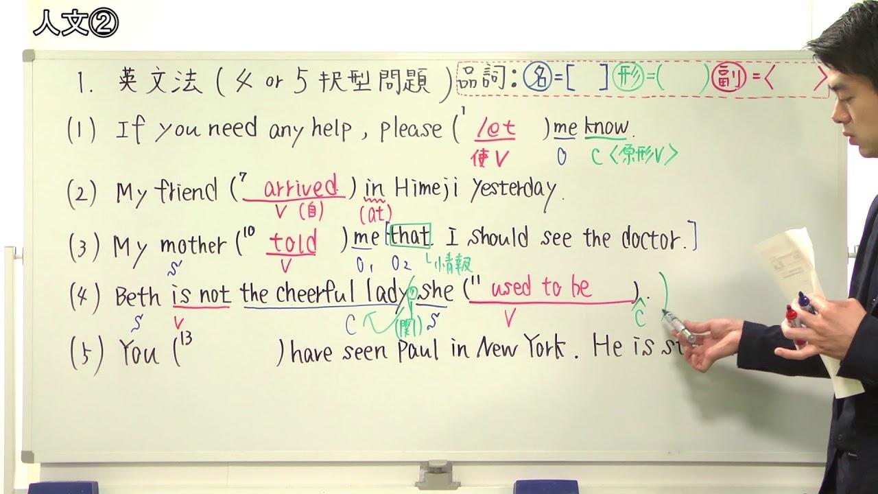 一般教養トレーニングブック 講義動画【第2回】 人文② 英語
