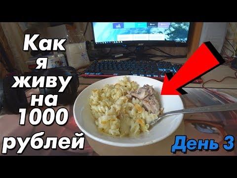 Как я живу на 1000 рублей в месяц?Очень дешёвое питание.Как выжить на тысячу рублей в месяц.День 3.