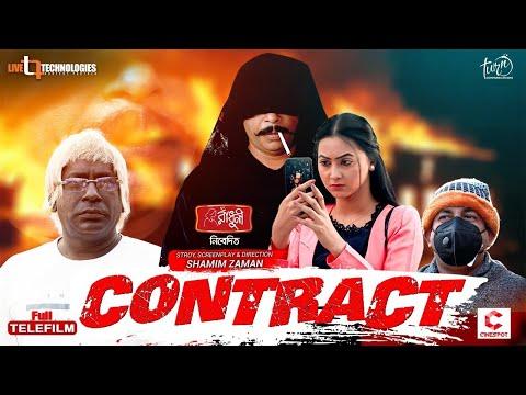 Contract | Mosharrof Karim | Zahara Mitu | Shamim Jaman | Bangla Eid Telefilm 2020