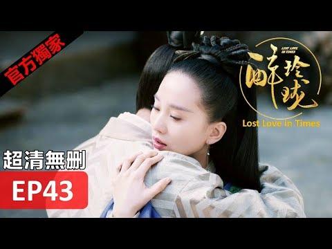 【醉玲瓏】 Lost Love in Times 43(超清無刪版)劉詩詩/陳偉霆/徐海喬/韓雪