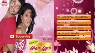 Kannada Old Songs | Housefull Movie Songs Jukebox