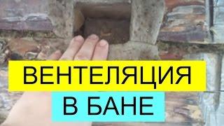 видео Вытяжка для бани своими руками