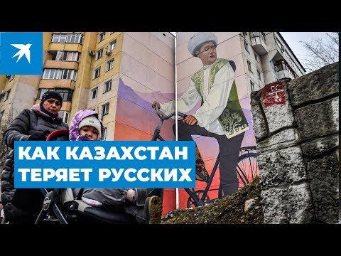 Почему русские уезжают из Казахстана: расследование спецкоров «Комсомольской правды»
