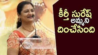 Vijaya Chamundeswari Speech @ Chandrababu Naidu Felicitates To Mahanati Team | TFPC