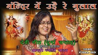 New Devi Bhajan || मंदिर में उड़े रे गुलाल || Shastri Jyoti Yadav || दुर्गा सप्ताह ज्ञान यज्ञ