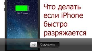 Что делать, если быстро разряжается iPhone(, 2013-07-19T20:56:36.000Z)