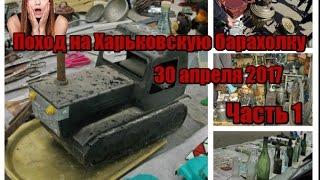 Поход на Харьковскую барахолку 30 апреля 2017 Часть 1