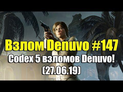 Взлом Denuvo #147
