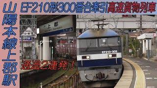 EF210形300番台牽引高速貨物列車通過2連発!山陽本線上郡駅