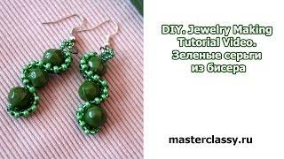 DIY. Jewelry Making Tutorial Video. Зеленые серьги из бисера