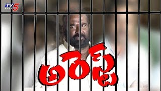 RTC JAC Leader Aswathami Reddy Arrested | TSRTC Strike Latest News