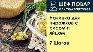 Начинка для пирожков с рисом и яйцом . Рецепт от шеф повара Максима Григорьева