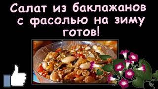Готовим салат на зиму из фасоли и баклажанов