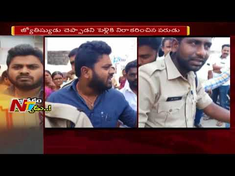 జాతకం పిచ్చితో జ్యోతిష్యుడు చెప్పాడని పెళ్ళికి నిరాకరించిన వరుడు || Siddipet || NTV