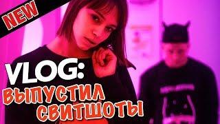 VLOG: ВЫПУСТИЛ СВИТШОТЫ со школьницами / Андрей Мартыненко