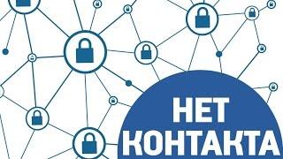 Как обойти блокировку сайтов Одноклассники, Вконтакте, Mail ru  Yandex и тд