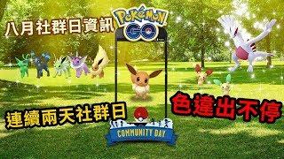 色違利基亞又來了,真心累!只打了10場就.....8月社群日資訊!  Pokemon GO   精靈寶可夢   rios arc 弧圓亂語