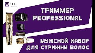 Видео обзор триммер-бритва-машинка для стрижки Rozia 7в1 | sef5