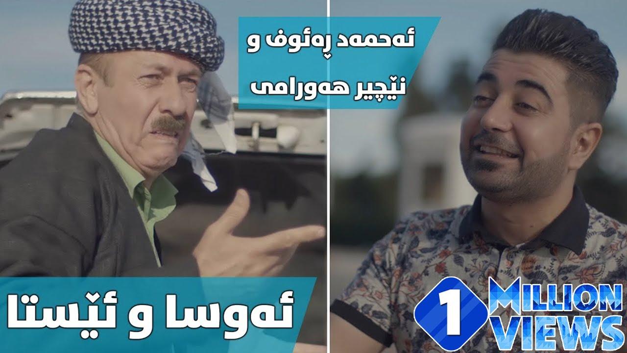 Nechir Hawrami & Ahmad Rawf - Awsa u Esta