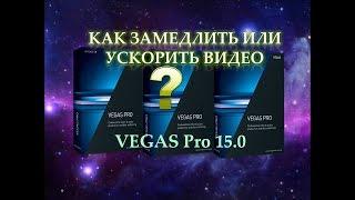 как сделать замедленное/ускоренное видео в Sony Vegas Pro